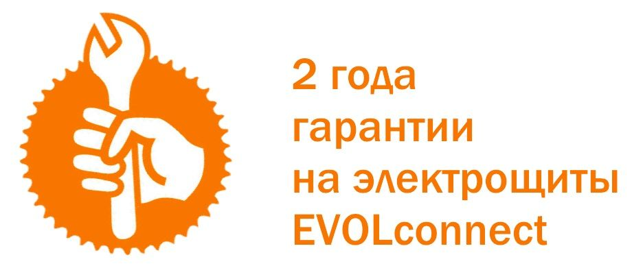 гарантия EVOLconnect